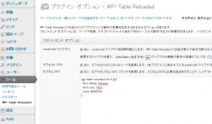 wp-table reloadedの文字の大きさと色